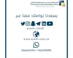 اكاديمية الأمير أحمد بن سلمان