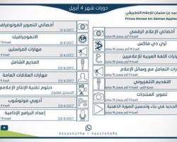 دورات تدريبية في أكاديمية الأمير أحمد بن سلمان للإعلام التطبيقي.
