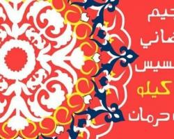 رجيم رمضان مجرب لخسارة 12 كيلو جرام من الكتلة الدهنية للجسم
