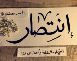 طلبي كتابه اسمك بخط العربي في اسعار مناسبه