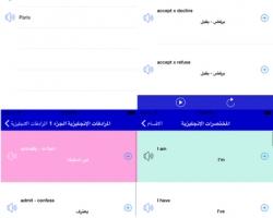 حمل الان القاموس و التطبيق الشامل المجاني لتعليم اللغة الانج