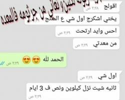 المنتج الأميريكى للتخلص من الكرش تمااما من فوريفير ليفينج
