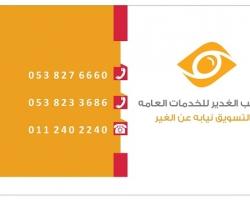 طباخة مغربية ماهرة للتنازل0538233686