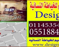مشغل دار خط التصميم للخياطة النسائية  شمال الرياض