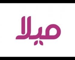 name_www.pagearabic.com/34488_maila
