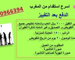 استقدام خادمات مغربيات بأسرع وقت ممكن وأقل تكلفة 0540966394