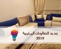 صالونات بلمسة مغربية لاحدات تغيير في ديكور البيت