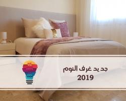 غرف نوم بالوان رومانسية لخلق جو هادئ للنوم