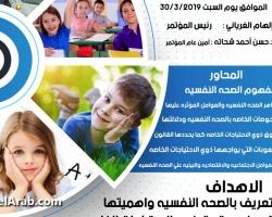 """المؤتمر الأسري العربي الرابع """" لذوي الاحتياجات الخاصة"""