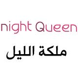 ملكة الليل